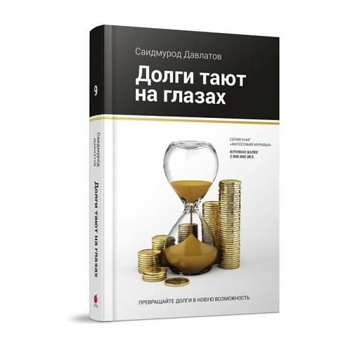 Книга Саидмурод Давлатов.: Долги тают на глазах