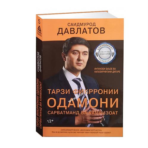 Саидмурод Давлатов Тарзи фикронии одамони сарватманд ва камбизоат 2020