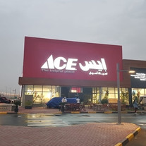 Ace Hardware Store | Festival City | Doha | Qatar