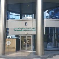 Arab Educational Training Center for Gulf States | Doha | Qatar