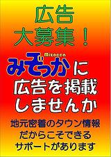Microsoft Word - 広告募集.jpg