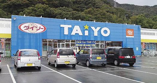 shop_image_taiyo_ushibuka.jpg