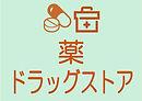 Microsoft Word - ドラッグストア.jpg