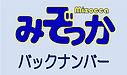 Microsoft Word - バックナンバー(ボタン).jpg