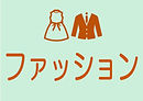 Microsoft Word - ファッション.jpg