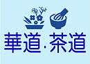 Microsoft Word - 華道茶道.jpg