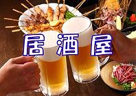 Microsoft Word - 居酒屋.jpg