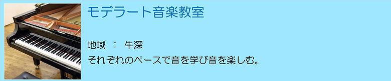 モデラート音楽教室(見出し).jpg