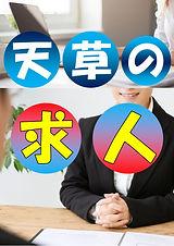 Microsoft Word - 天草の求人.jpg
