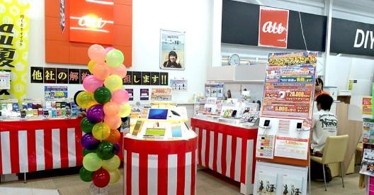 shop_image_tsushin_ushibuka.jpg