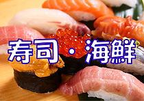 Microsoft Word - 寿司・海鮮.jpg