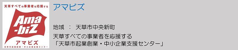 アマビズ(見出し).jpg