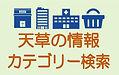 Microsoft Word - カテゴリー(ボタン).jpg