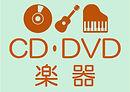 Microsoft Word - 音楽CD・楽器.jpg