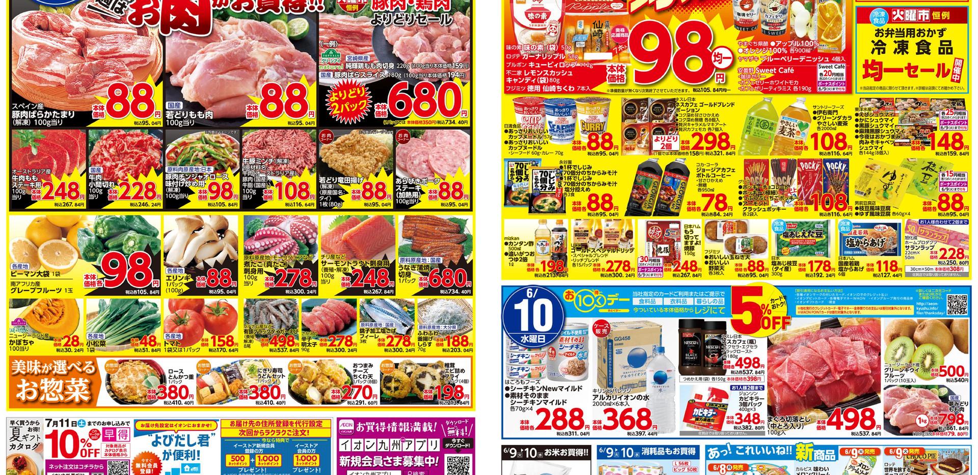 イオン天草店のチラシと店舗情報|シュフー Shufoo! チラシ検索.jpg