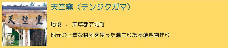 Microsoft Word - 窯元(見出し)-01.jpg