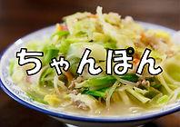 Microsoft Word - ちゃんぽん.jpg
