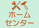 Microsoft Word - ホームセンター.jpg