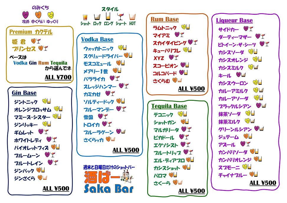 Microsoft Word - メニュー4月-02.jpg
