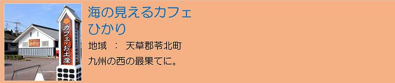 Microsoft Word - カフェ(見出し).jpg