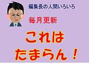 Microsoft Word - コラム(編集長).jpg