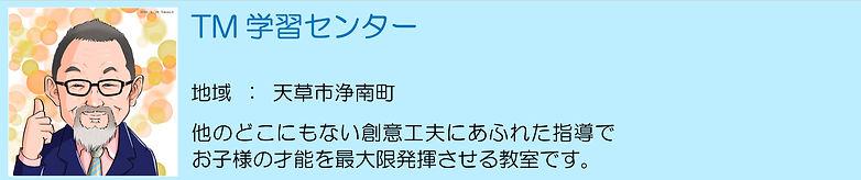 Microsoft Word - 学習塾(見出し)-01.jpg