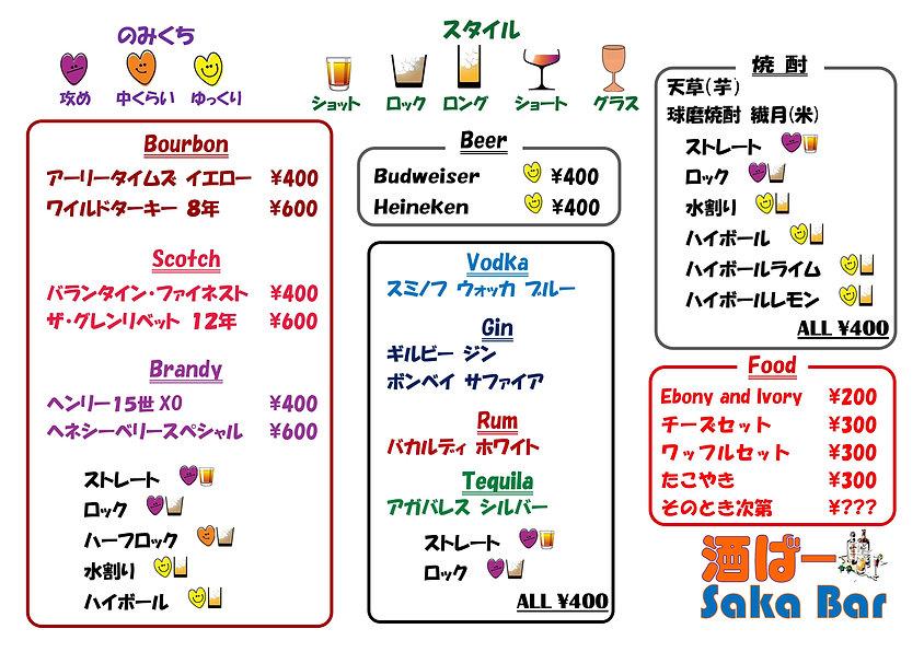 Microsoft Word - メニュー-01.jpg