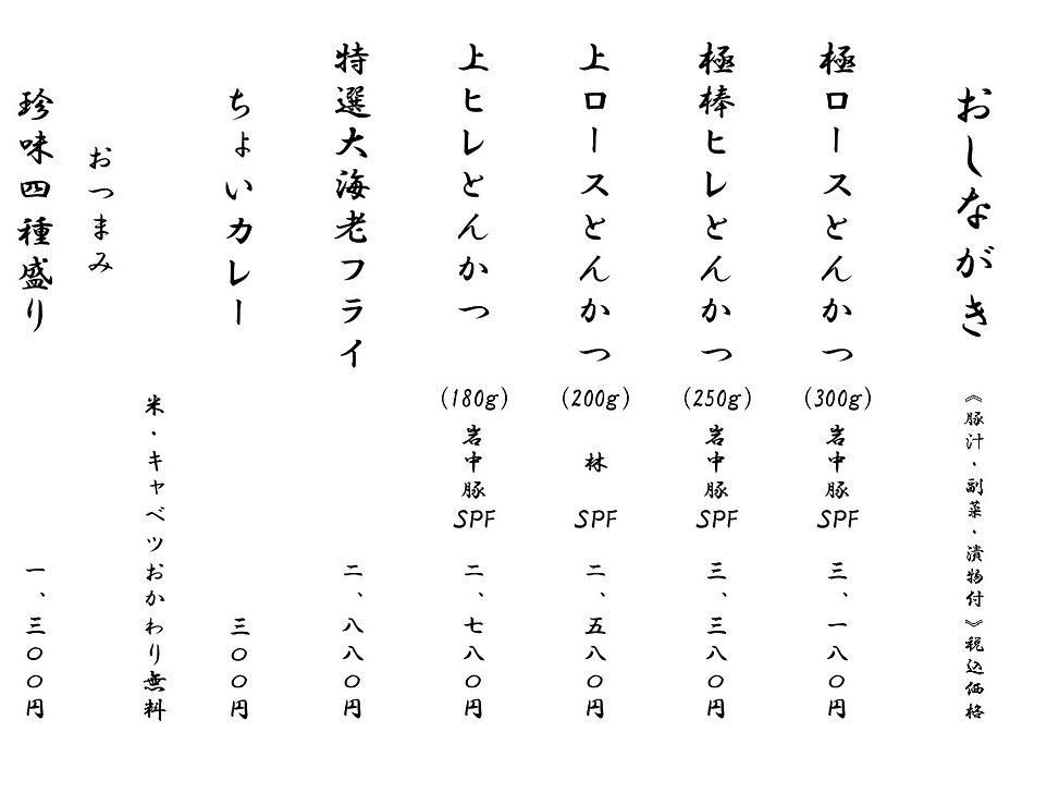 昼メニュー表_page-0001.jpg
