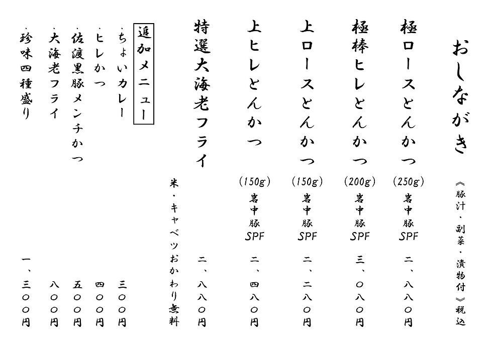 昼メニュー表-New21.8.16.jpg