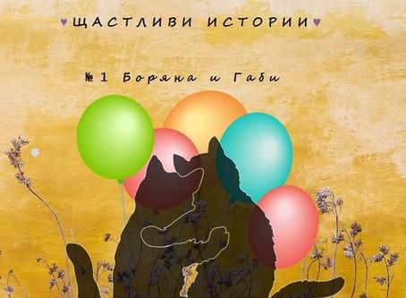 """Инициатива  """"Щастливи истории"""":   откриване: #1 Боряна и Габи"""