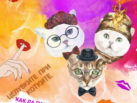 Кац Тейлс: Какви са котешките целувки и как да ги разпознаете