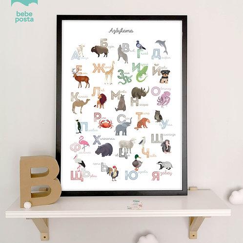 Азбука с животни - детски постер