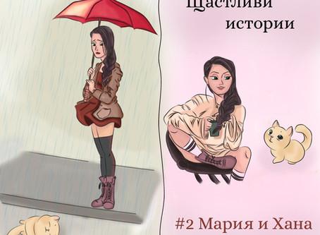 """Инициатива """"Щастливи истории"""": #2 Мария и Хана"""