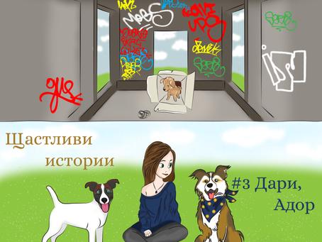 """Инициатива """"Щастливи истории"""":                   #3 Дари, Адор и Аляска"""