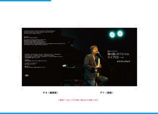 チケットを買っていただいた方達には、非常に申し訳ないのですが、3月20日の南青山マンダラと3月29日大阪ベロニカのライブの延期を決定しました。