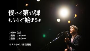 明日は、配信生ライブ、僕ハイ第13弾の日です。