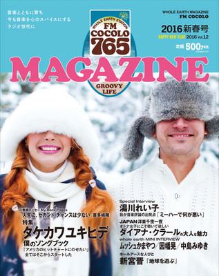 【WHOLE EARTH MAGAZINE FM COCOLO(ココロマガジン)】に、 特集記事が載ります