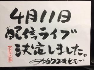 5月4日と5月5日のライブは、やっぱり、また延期することにしました。