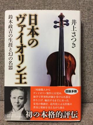日本のヴァイオリン王  ~名古屋が生んだ世界のマエストロ 鈴木政吉物語~