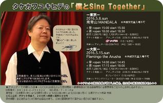 『タケカワユキヒデの僕とSing Together』曲目決定しました