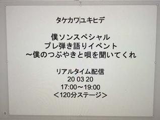 リアルタイム配信ライブ、曲目リスト発表。