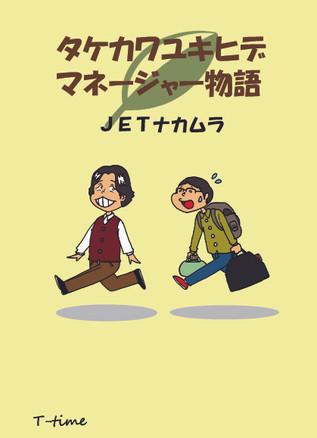 「タケカワユキヒデ マネージャー物語」トークイベント