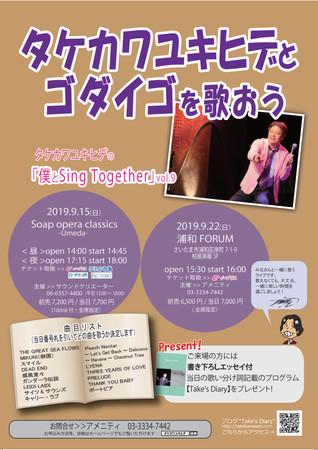 タケカワユキヒデの「僕とSing Together」vol.9