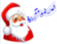 Santa Sing.PNG