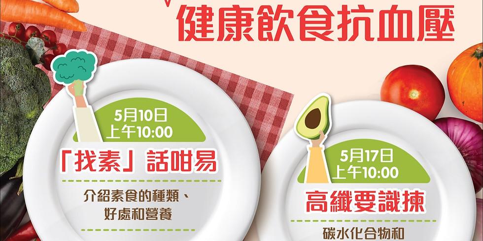 健康飲食抗血壓 - Green Monday