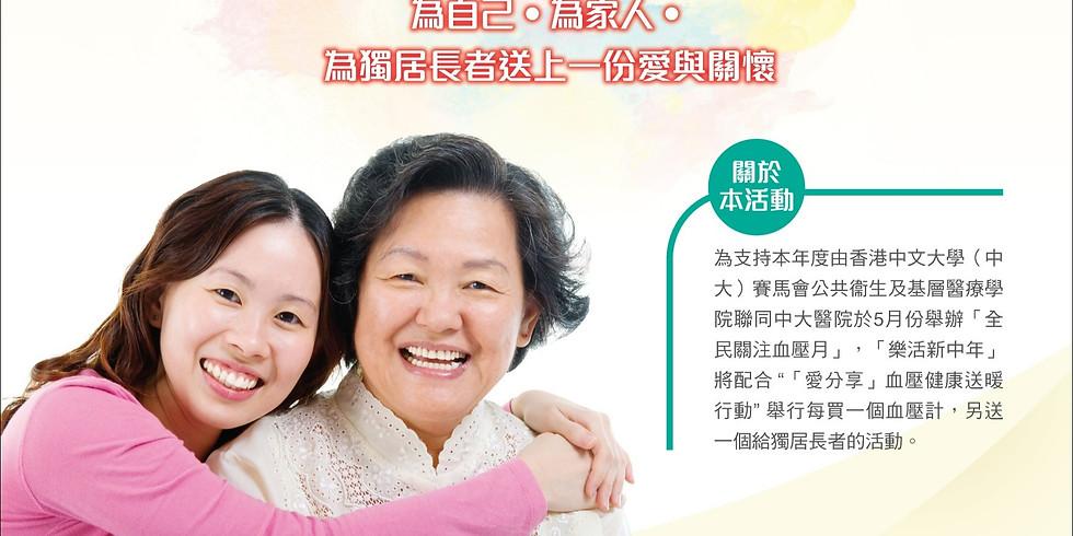 「愛分享」血壓健康送暖行動