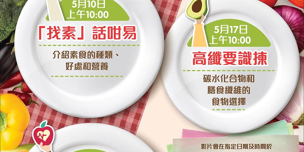 健康飲食抗血壓 - Green Monday(第三週)
