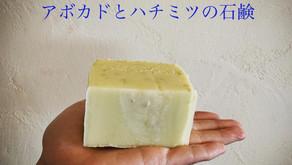 changuuオリジナル無添加石鹸〜アボカドとハチミツの石鹸〜