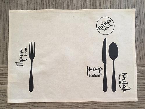Greek utensil placemat