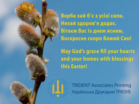 Вітаємо зі світлим святом! Happy Easter to those celebrating today!